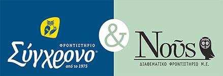 Συγχρονο & Νους_logo new-3