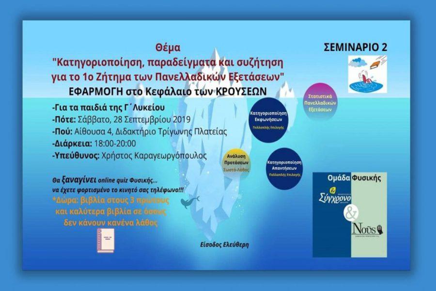 seminario fisikis