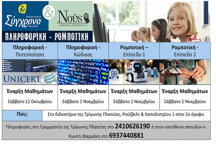 afisa-promo-sygxronous