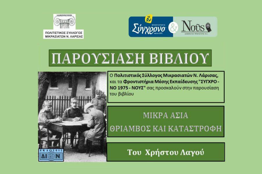 sygxronous παρουσιαση βιβλιου