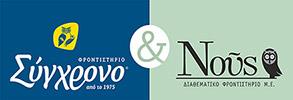 Συγχρονο & Νους_logo new-mobile